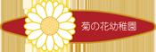 菊の花幼稚園