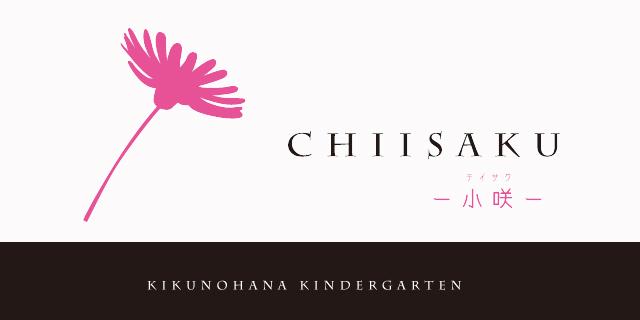 chiisaku_logo